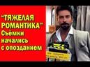 Новый турецкий фильм ТЯЖЕЛАЯ РОМАНТИКА / AGIR ROMANTIK. Съёмки начались с опозданием