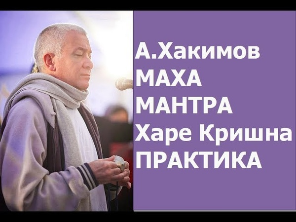 Хакимов ПРАКТИКА повторения МАХА МАНТРЫ Харе Кришна