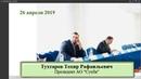 Обращение президента АО Сухба Тохира Тухтарова 26 апреля 2019