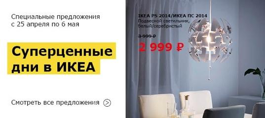икеа I Ikea I в иркутске от 13 до 15 вконтакте
