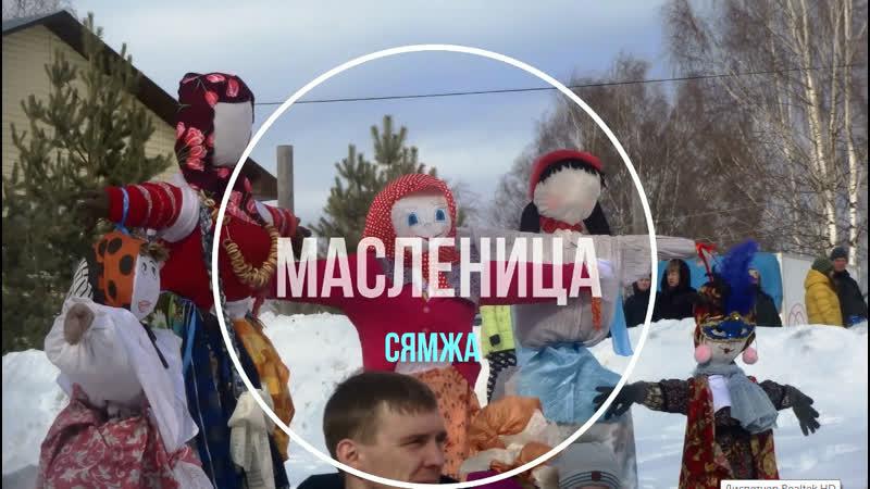Масленица - 2019. Сямжа.