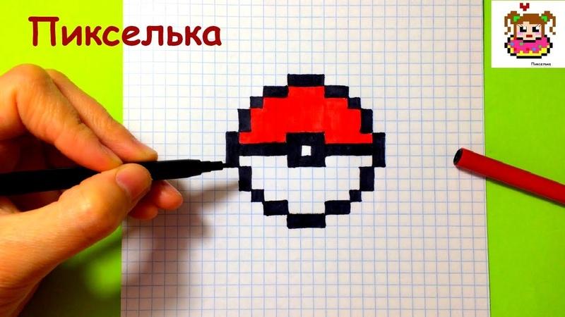 Как Рисовать Покебол по Клеточкам ♥ Рисунки по Клеточкам