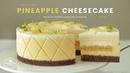 파인애플🍍 치즈케이크 만들기 : Pineapple Cheesecake Recipe : パイナップルレアチーズケーキ | C