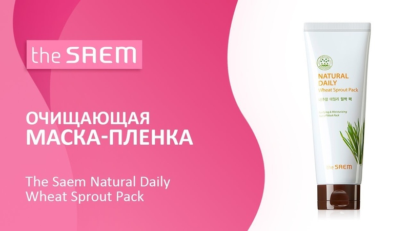 Очищающая маска-пленка The Saem Natural Daily Wheat Sprout Pack