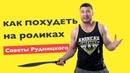 Катание на роликах для похудения - ролики против бега - Советы Рудницкого