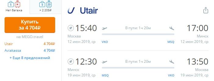 Utair: перелет из Москвы в Минск и обратно за 4700 рублей туда - обратно