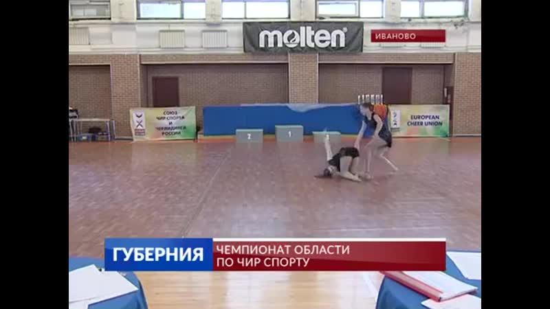 Чемпионат области по чир спорту