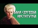 Валя Сергеева (1980е). Институтка (Я чёрная моль, я летучая мышь). Clip. Custom