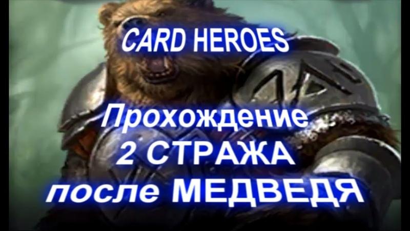 Card Heroes Магический лес прохождение 2 стража после Медведя