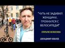 Открытие велосезона в Балашихе. Маршрут Железнодорожный - Балашиха - Железнодорожный