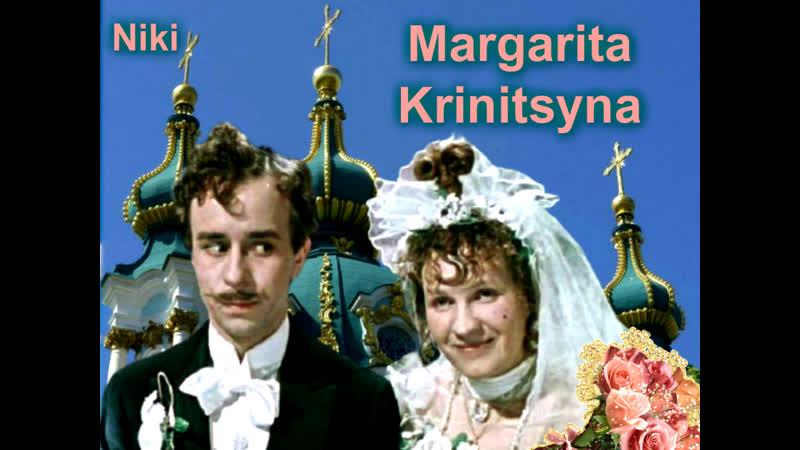 Маргарита Криницына ( Margarita Krinitsyna )