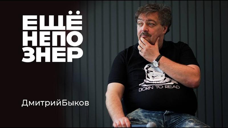 Быков: харассмент, наркотики, где живет Пелевин ещенепознер