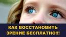 Бесплатное восстановление зрения Снял очки за 10 дней Выпуск 142
