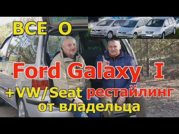 Все о Форд Галакси Ford Galaxy I рестайлинг ОТКРОВЕННЫЙ РАЗГОВОР С ВЛАДЕЛЬЦЕМ о Шаран Альхамбра