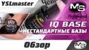 MS - IQ Base (ноый материал)