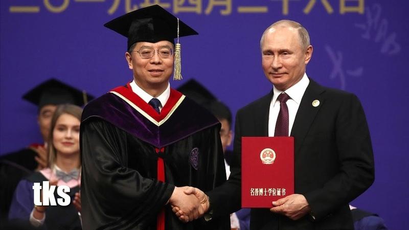 Putin Received Honorary doctorate at Tsinghua University 26.04.2019