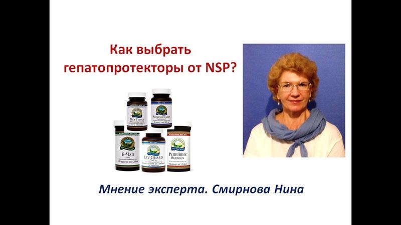 Критерии выбора гепатопротекторов Продукция NSP Смирнова Нина