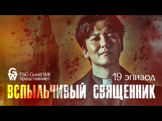 [gw] the fiery priest\вспыльчивый священник ep.19 [рус.саб]