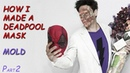 How i made a Deadpool mask. Mold. Part 2/ Как я делал маску Дэдпула. Молд. Часть 2