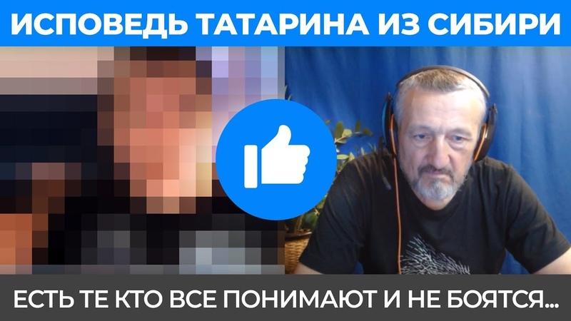 Исповедь Татарина из Сибири