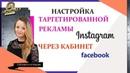 Настройка ТАРГЕТИРОВАННОЙ РЕКЛАМЫ ИНСТАГРАМ ЧЕРЕЗ КАБИНЕТ ФЕЙСБУК