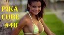 PIKA CUBE 48 | Лучшие Приколы | Coub | Best Fails | Кубы | BEST CUBE | Нарезка Приколов