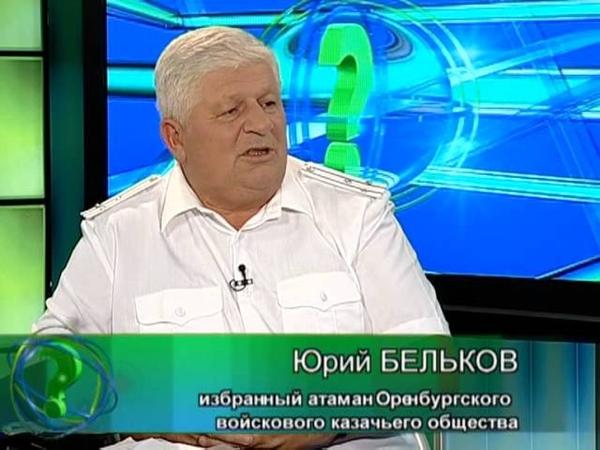 Атаман Бельков о казаках 4-я часть !