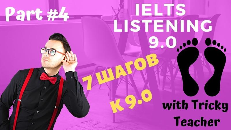 IELTS Listening 9.0. Часть 4 - 7 шагов к баллу 9.0