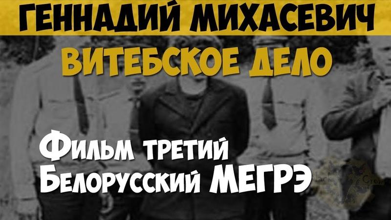 Геннадий Михасевич. Серийный убийца, маньяк. Витебское дело. Фильм третий. Белорусский Мегрэ