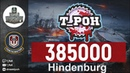 World of Warships Hindenburg 385000