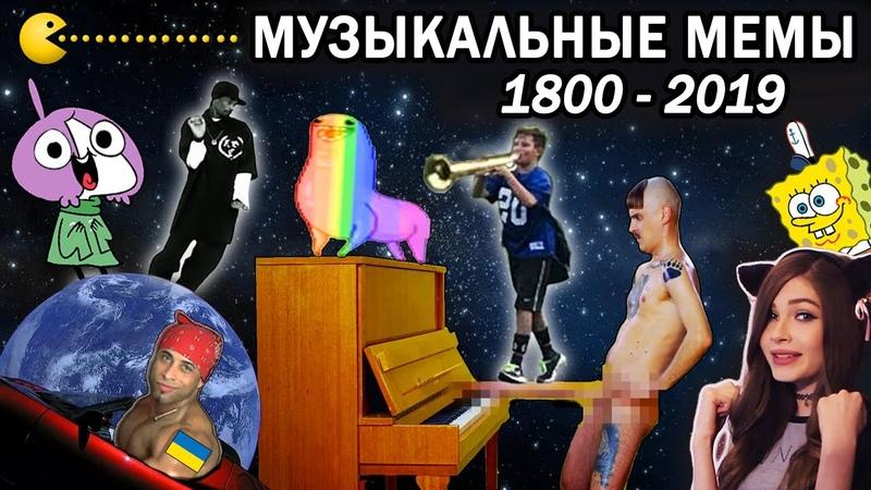 Эволюция Музыкальных Мемов 1800 2019 Часть 2 Как менялись вирусные песни и хиты
