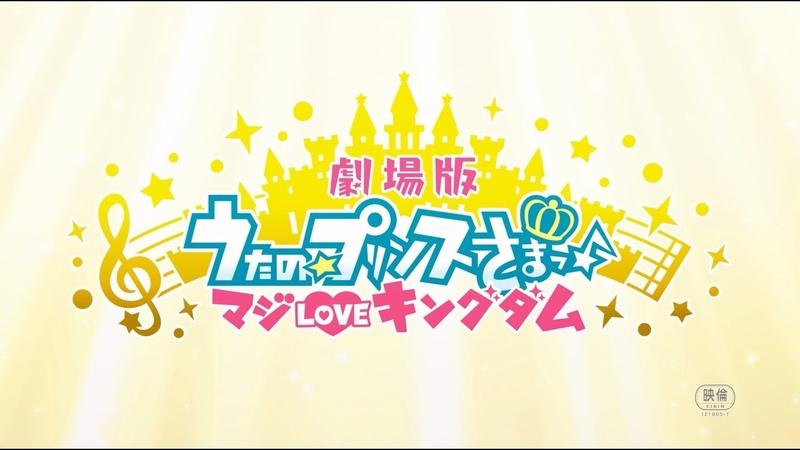 тизер『☆ Prince Sama ♪ Maji LOVE Kingdom』