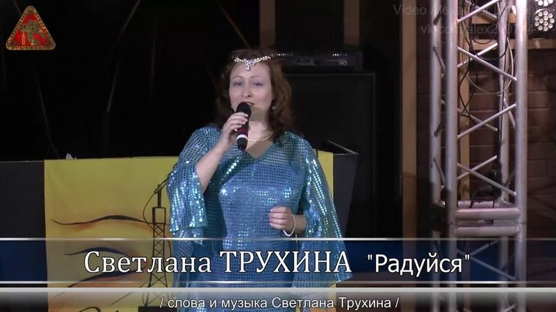Светлана ТРУХИНА - Радуйся
