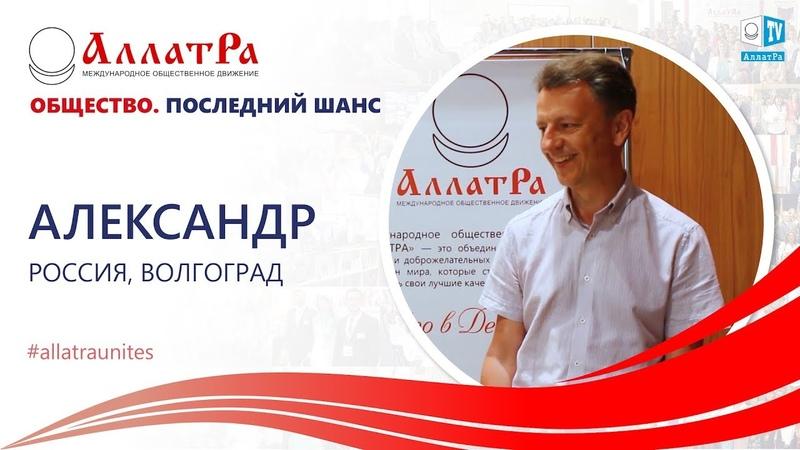 Александр (Вологда, Россия)