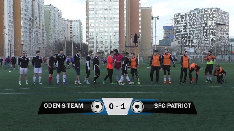 Odens team 0 - 1 SFC Patriot (Обзор матча)