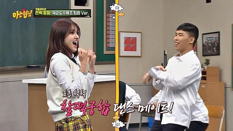 ♨스웩♨ 이찬혁(Lee Chan hyuk)x전소미(Jeon So mi), 힙한 ′국군 도수체조′ 콜라보! 아는 형4
