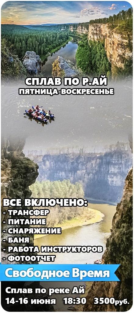 Афиша Челябинск Сплав по р.Ай. Три дня, 14-16 июня