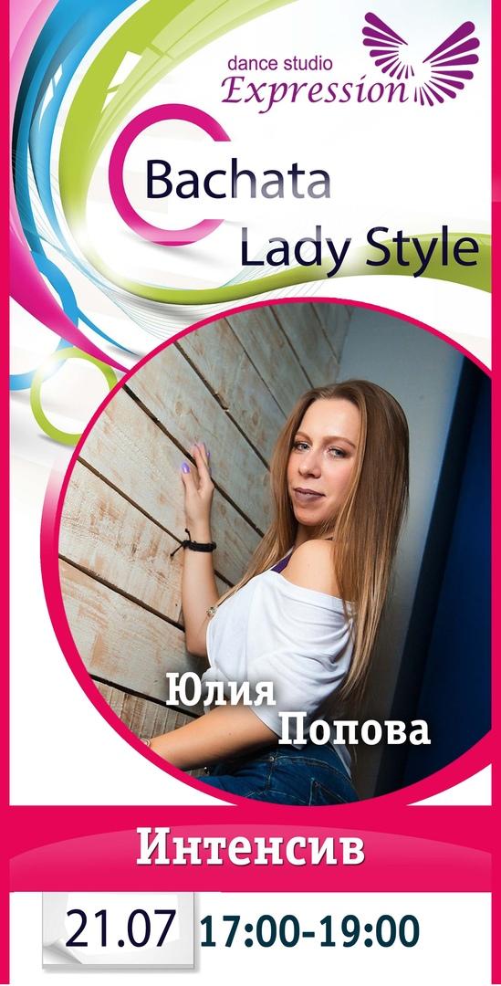 21.07.19 Интенсив по Lady Style с Юлией Поповой