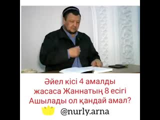 Устаз Абдугаппар Сманов (480p).mp4