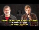 Вячеслав Мальцев и Сергей Окунев Совместный эфир 2200