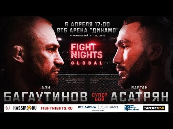 Али Багаутинов vs Вартан Асатрян Представляем промо видео FIGHT NIGHTS GLOBAL 92