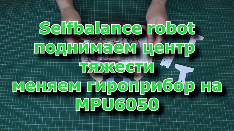 Selfbalancing робот Толстячок - изменения (part 2)