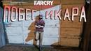 Far Cry New Dawn прохождение 10. Специалист Ник Рай и миссия Побег Икара, самолет без крыльев