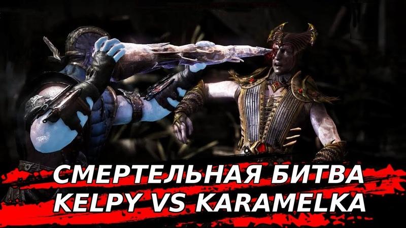 Mortal Kombat X | Карамелька Бьет сильно но Аккуратно |Часть 11 :):)
