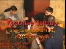 Красные Звёзды - Запись миньона ПЛД (2000)