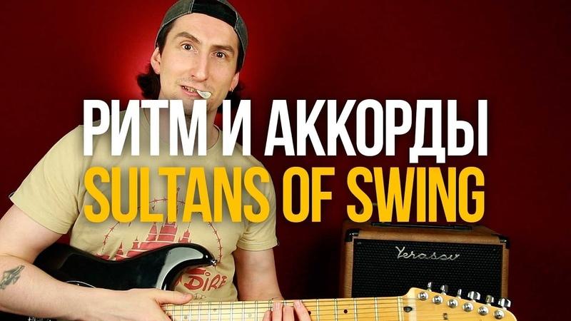 Разбор аккомпанемента Sultans of Swing Dire Straits ритм и аккорды