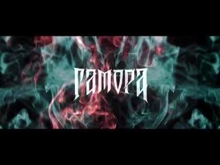 Гамора - эди ален(ft.11th cut)