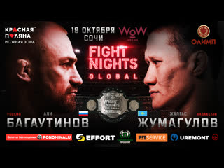 Fng95 free live stream прямая трансляция турнира fight nights global 95 в сочи