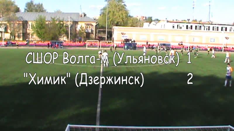 Забитые мячи в матче ульяновской СШОР Волга м и дзержинского Химика