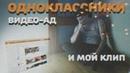 ОДНОКЛАССНИКИ Быдло видео КЛИП Шансон